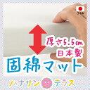 日本製 ベビー マットレス(70×120cm) | 固綿マット 敷き布団 厚さ5.5cm 単品 敷きマット 二つ折りタイプ※北海道・沖縄・離島は送料無料対象外