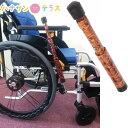 車椅子ブレーキ 延長棒 エンデバー ハーツエイコー おしゃれ 伸ばす 3段階調整 便利 介護 介助 高齢者