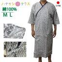 日本製 介護用寝巻き ラウンジウェアー 7分袖 | 介護ねまき 介護用パジャマ 打ち合わ