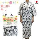 日本製 介護 ねまき 介護用 婦人 2重ガーゼ 花蕾 | 浴