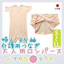 日本製 大人用ロンパース 3分袖 | ワンタッチ肌着 ホック式 S M L LL 介護つなぎ 半袖