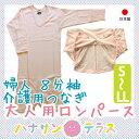 日本製 大人用ロンパース 8分袖 | ワンタッチ肌着 ホック式 介護つなぎ 綿100% 秋冬