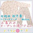 日本製 介護 シニア パジャマ 上着のみワンタッチテープ 長袖 | 介護用パジャマ 介護
