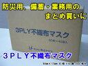 3PLY不織布マスク 1ケース2000枚入 50枚×40箱 風邪/花粉/防災/特価 【smtb-k】【ky】 【RCP】 10P01Jun14