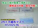 【業務用直販】2PLY不織布マスク(頭掛け) 1ケース2000枚入り 【smtb-k】【ky】