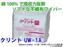 【業務用直販】クリント UW−1A  1ケース・2000枚入 1袋当たり540円(税別)