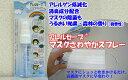 アレルセーブ マスクさわやかスプレー1個+HCサージカルマスクSサイズ2箱 送料無料/代引き不可/花粉症対策 【RCP】 05P02Mar14