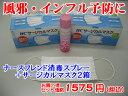 風邪予防セット 消毒スプレー+マスク2箱
