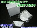 【鳥インフル・PM2.5】【送料込】N95マスク GIKO1400 25枚入 1箱 業務用・個別包装タイプ 【RCP】 10P01Jun14