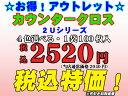 【税込・送料込】カウンタークロス2Uアウトレット100枚入・...