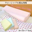 洗える低反発 頚椎安定 体圧分散洗える枕 ウォッシャブル枕【...