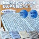 敷きパッド 接触冷感 ソフトクール ひんやり敷きパッド ワイドキング 200×205cm