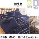 日本製 西川リビング 掛けふとんカバー ME40 シングル 150×210cm