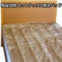 洗える 吸湿発熱 ホットテックス 大津毛織 敷きパッド シングル 100×205cm【12ss】