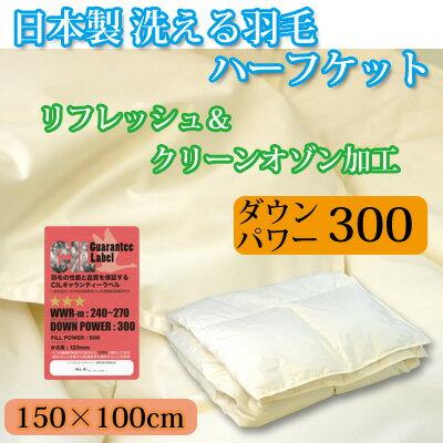 羽毛ハーフケット 日本製洗えるダウンハーフケット