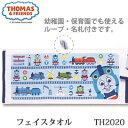西川産業 THOMAS&FRIENDS トーマス フェイスタオル TH2020 34×75cm ブルー ジュニア 【RCP】