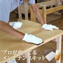 プロが使ってる無垢材のお手入れセット(ワックス・紙やすり・説明書)