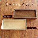 無垢のウッドトレイ(小) 【天然木使用 日本製】木製トレイ、トレー、お盆、四角形 、コーヒートレイ