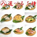 【送料無料選べる切身70g10種類の魚の切身から5種選べる赤魚さわら赤魚西京漬さわら西京漬かれいかれい(皮取り)生さけ塩さけ生さば塩さば】生鮭塩鮭生鯖塩鯖鰈鰆お歳暮ギフト冷凍真空パック