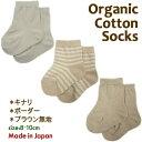 【メール便不可】オーガニックコットンベビー靴下《選べる3柄》【日本製】