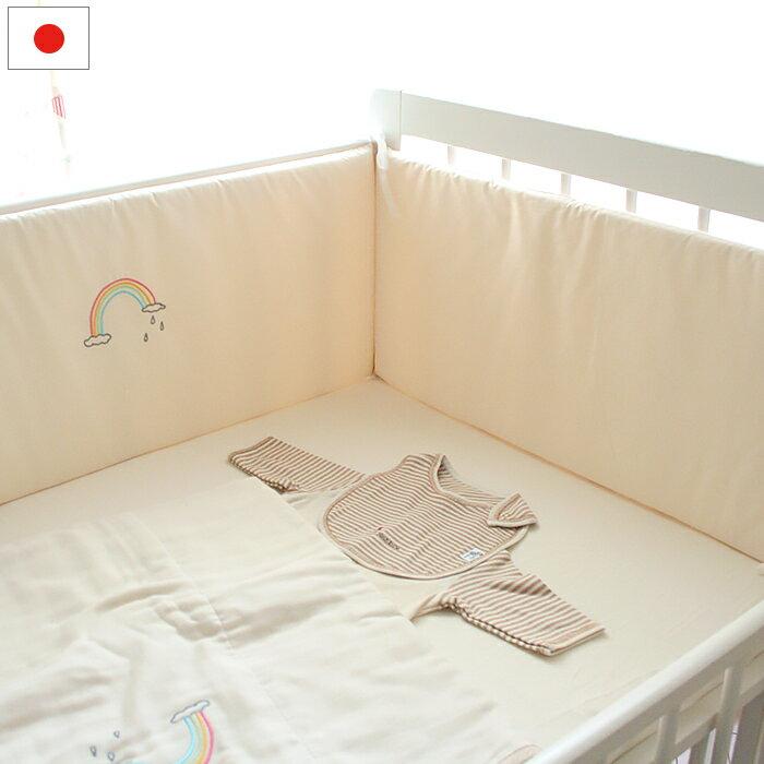 ベビーガード《RAINBOW》オーガニックコットン全周タイプ日本製ベッドガード洗濯不可