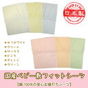 Product made in six colors of fitting sheet 《 plain fabric color 》【 Japan 】 with baby floor