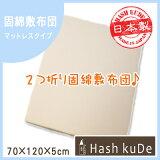"""固体棉婴儿床垫""""白""""在日本] [(国产70 × 120 × 5厘米)[ベビー固綿敷布団 《ホワイト》【日本製】(70×120×5cm)※二つ折りタイプ【ベビー布団/ベビーふとん/敷き布団】]"""