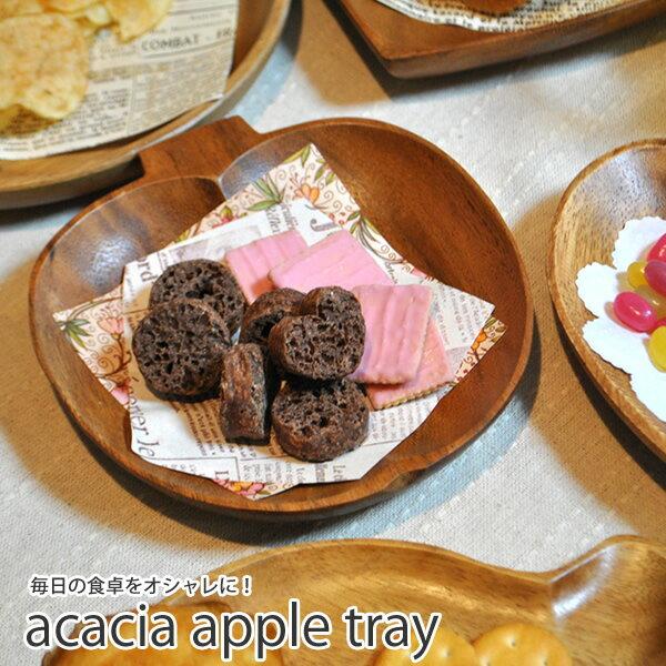 アカシアアップル型トレー S プレート 食器 木...の商品画像