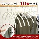 すべらないハンガー PVC 10本 ホワイト│滑らないハンガー 洋服ハンガー 万能 ハンガー 滑りにくい ハンガー すべりにくい ハンガー
