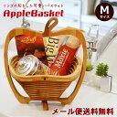 【メール便送料無料】【ラッピング不可】アップルバスケット Mサイズ│りんごの可愛いバンブーバスケット プレゼント
