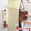 カバン 収納 4段ハンガー付き 収納ラック│バッグ4段に収納可能です。型崩れしにくいラック状タイプ バッグ 収納 カバン 収納 バッグの型崩れ防止 クローゼット収納 収納用品 カバン 収納用品