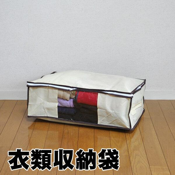 衣類収納袋│季節の変わり目の衣類の整理等に...:hat-shop:10001264