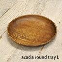 アカシアラウンドトレーL│木製 北欧 ナチュラル プレート【532P15May16】【lucky5days】