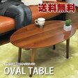 【送料無料】オーバルテーブル ブラウン リビング コーヒーテーブル センターテーブル 楕円 北欧 新生活 ローテーブル【532P15May16】【lucky5days】