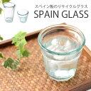 スペイングラス /リサイクルガラス Sサイズ Mサイズ スペイン スペイングラス コップ ガラス グラス glass  エコ グリーン ブルー カフェ ランチ おしゃれ オシャレ 食器