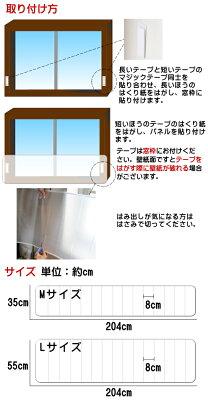 冷気をストップ窓際パネルMサイズ【10P02Dec11】