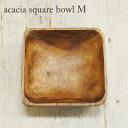 木製食器 - アカシアスクエアボウルM │木製食器 木製トレー 食器 ボウル キッチン 小物入れ 木製 天然木 皿