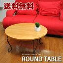 【送料無料】新商品!chotto かわいい折りたたみテーブル 円 簡易テーブル ローテーブル【532P15May16】【lucky5days】