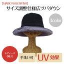 【送料無料】【MARIO VALENTINO】サイズ調整仕様広ツバダウン 帽子 4color【レディース UV 紫外線 日焼け 手洗い可 サイズ調節 小顔 行事 旅行 自転車 プレゼント ギフト】