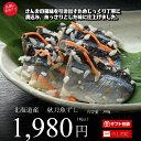 秋刀魚ずし300g紙箱(いずし・イズシ)(さんま・サンマ)...
