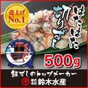 ハタハタ 切りずし 500g はたはた 樽詰 飯鮨(いずし・...