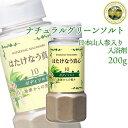 ●ナチュラルグリーンソルト・10番×2本セット 日本山人参入り入浴剤・頭皮・ボディーマッサージソルト還元塩