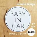 【AJ】ベイビーインカー(マグネット) W simple design【ネコポス対応】