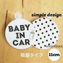 【AJ】ベビーインカー ベイビーインカー(吸盤タイプ) Baby bottle ホワイトドット【ネコポス対応】