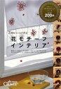 【送料無料】クロバー作品本《花あみルームで作る花モチーフのインテリア》