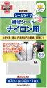 【送料無料】KAWAGUCHI カンタン補修シリーズ ナイロン用補シート 取り合わせ2枚セット。 6 ...