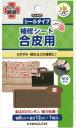 【送料無料】KAWAGUCHI カンタン補修シリーズ合皮用補修シート シールタイプお色は6種類からおえらびください取り合わせ2袋以上で送料無料