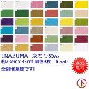 【送料無料】INAZUMA 京ちりめん 無地 サイズ:約23cm×33cmカット 同色3枚セット お色をお選びください 手芸 手作り 洋裁