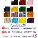 【送料無料】INAZUMA 人七 じんしち約30m袋入お色をお選びください