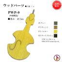 【送料無料】INAZUMA ウッドパーツ バイオリン厚み 5mm1個入りお色をお選びください【ゆうパケ又は定形外】